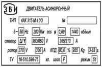 26088-pasportnye-dannye-elektrodvigatelya-oblozhka.png