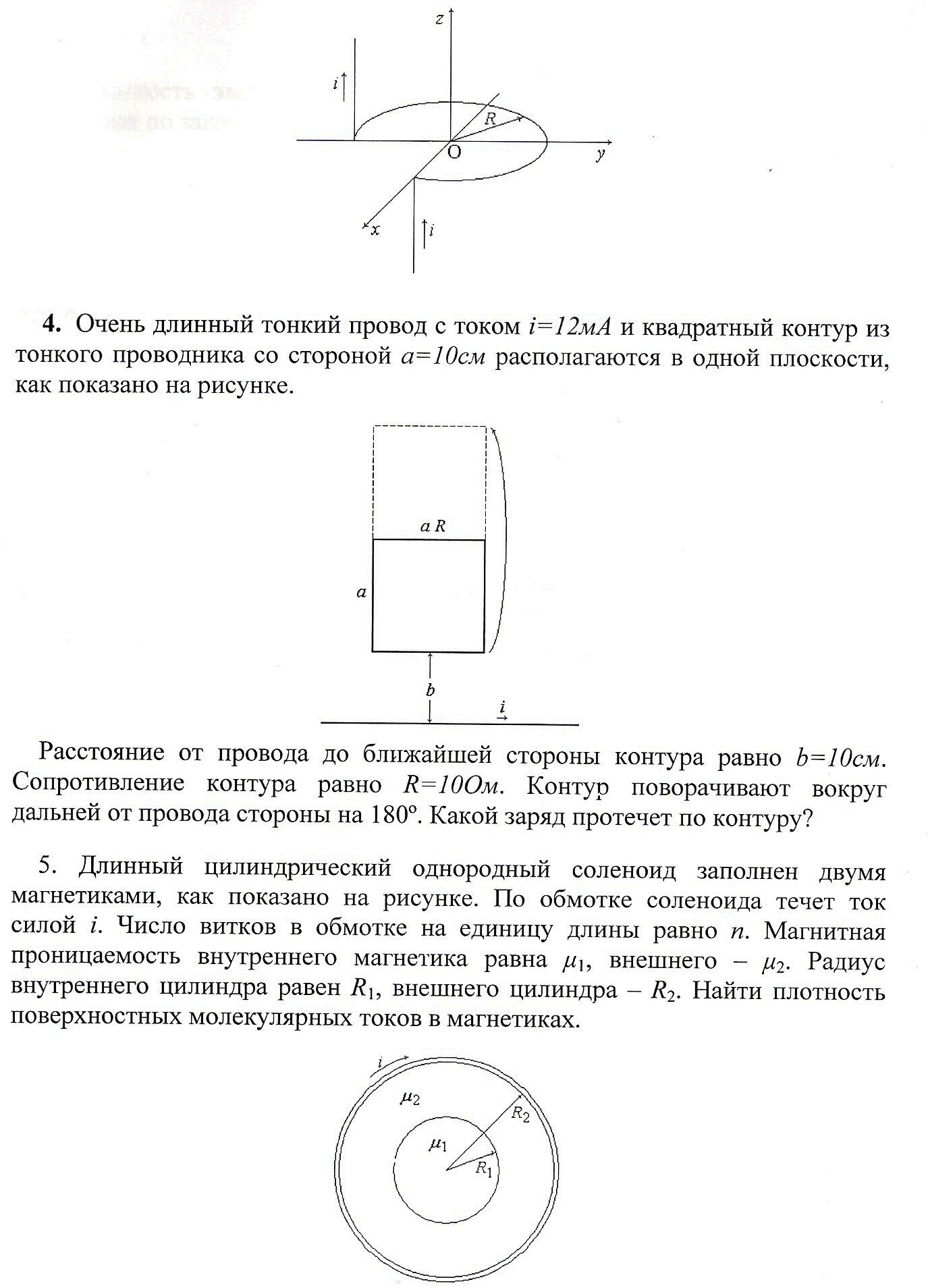 Решение задач по электрофизике решение расчетных задач по физике 11 класс